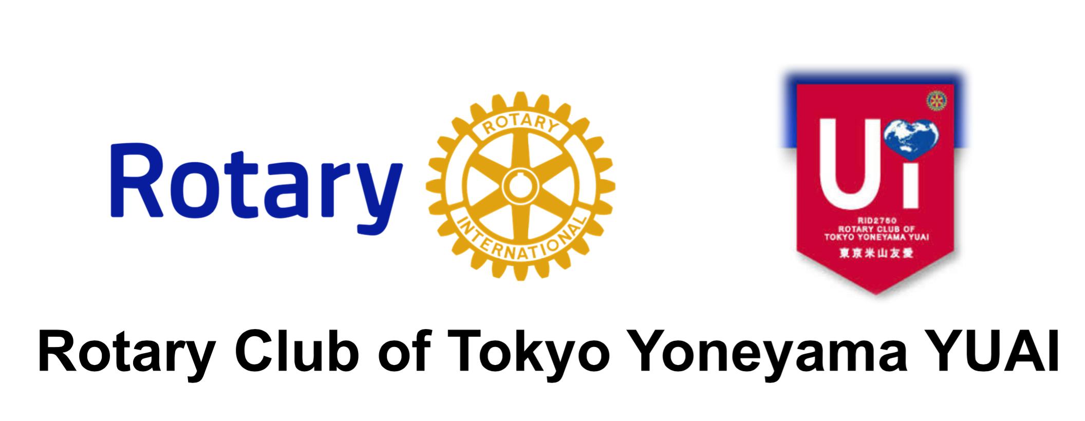 東京米山友愛ロータリークラブ
